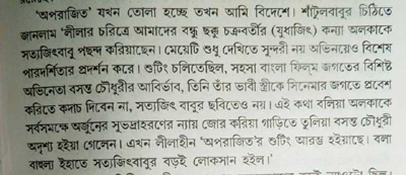 Basanta Choudhury