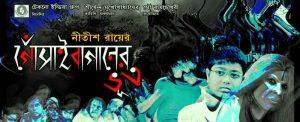 Bengali horror films